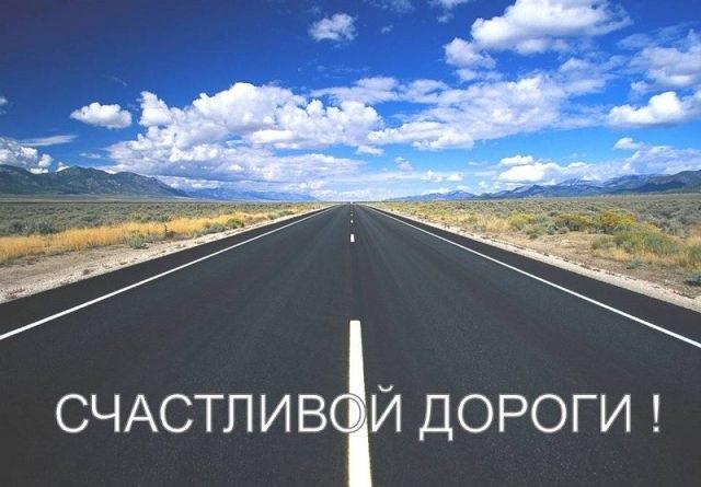 Счастливой поездки или удачной дороги - лучшие открытки (11)