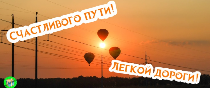 Счастливой поездки или удачной дороги - лучшие открытки (13)