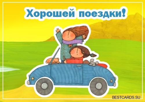 Счастливой поездки или удачной дороги - лучшие открытки (15)