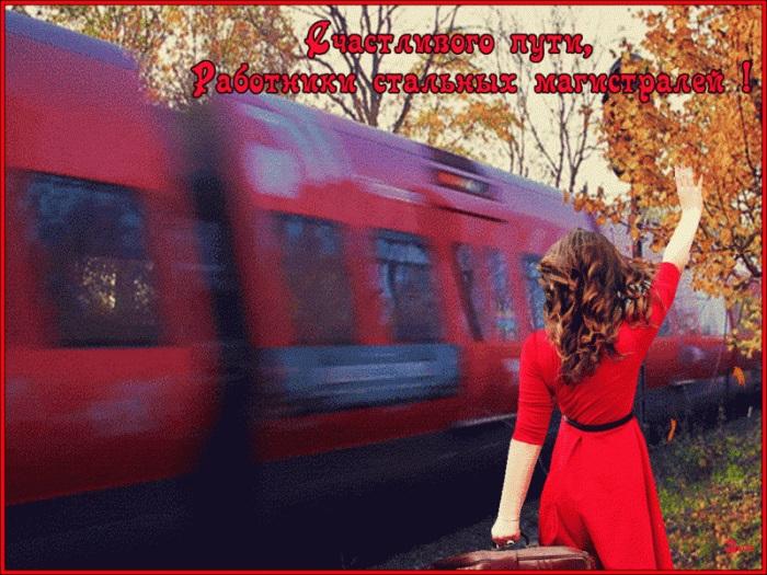 Счастливой поездки или удачной дороги - лучшие открытки (17)