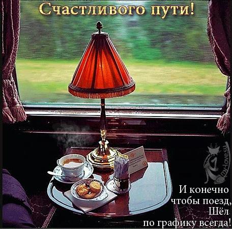 Счастливой поездки или удачной дороги - лучшие открытки (4)