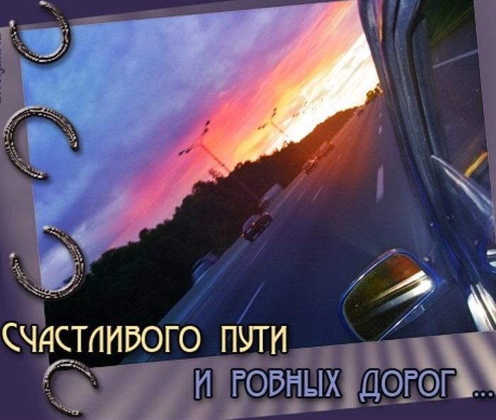 Счастливой поездки или удачной дороги - лучшие открытки (5)