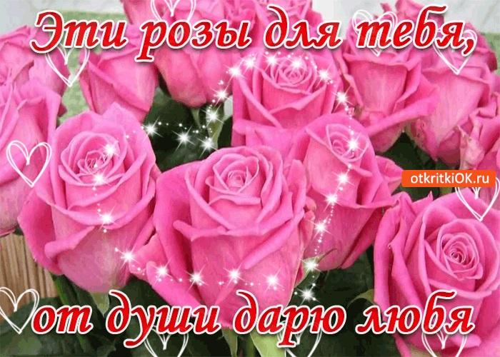 Для тебя розы - самые милые открытки букеты для девушек (10)
