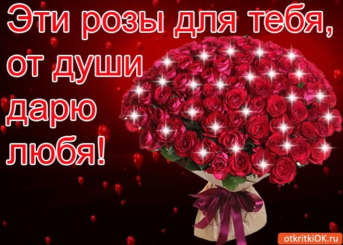 Для тебя розы - самые милые открытки букеты для девушек (12)