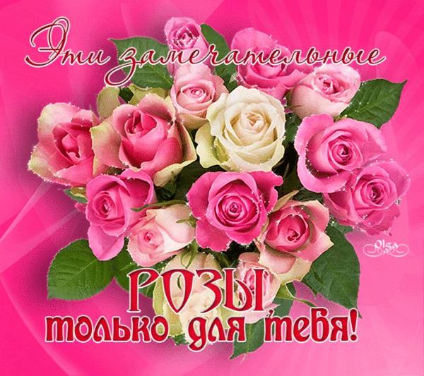 Для тебя розы - самые милые открытки букеты для девушек (14)