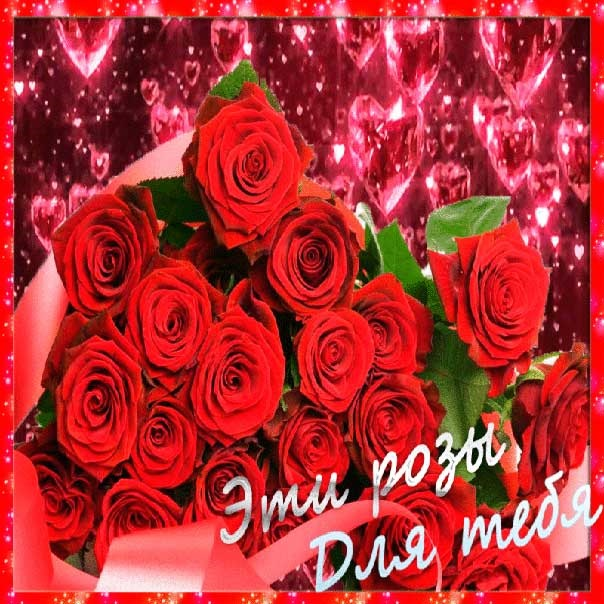 Для тебя розы - самые милые открытки букеты для девушек (17)