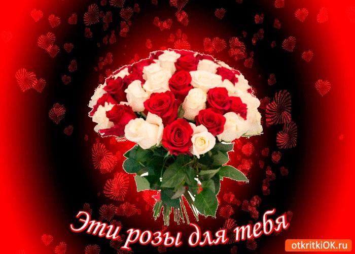 Для тебя розы - самые милые открытки букеты для девушек (18)