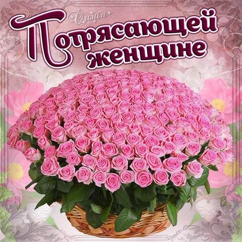 Для тебя розы - самые милые открытки букеты для девушек (19)