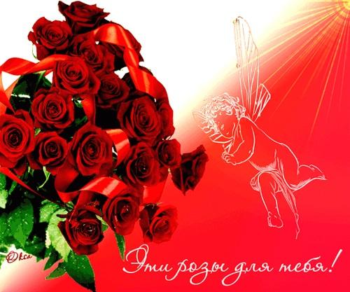 Для тебя розы - самые милые открытки букеты для девушек (2)