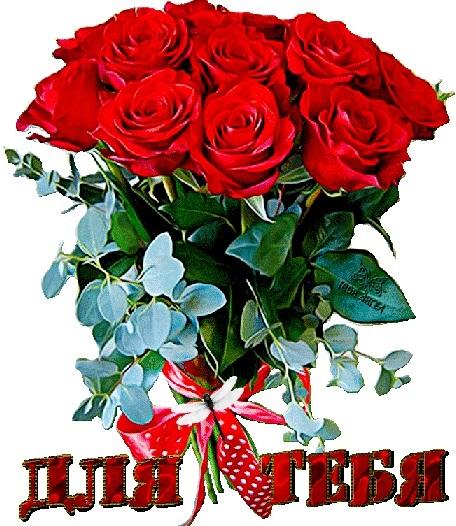 Для тебя розы - самые милые открытки букеты для девушек (20)