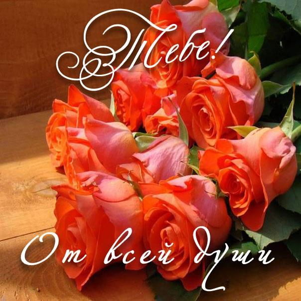 Для тебя розы - самые милые открытки букеты для девушек (21)