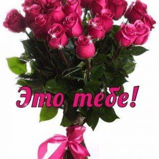Для тебя розы   самые милые открытки букеты для девушек (4)