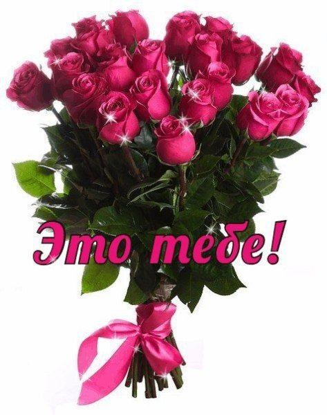Для тебя розы - самые милые открытки букеты для девушек (4)