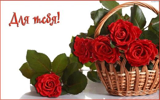 Для тебя розы - самые милые открытки букеты для девушек (5)