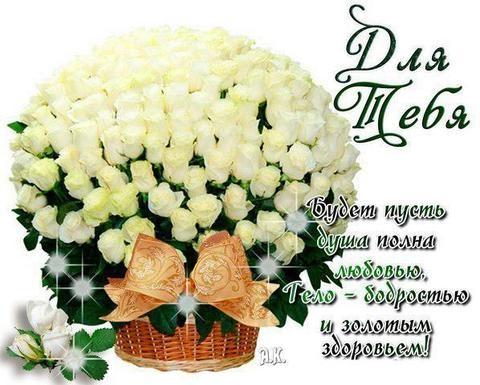 Для тебя розы - самые милые открытки букеты для девушек (6)