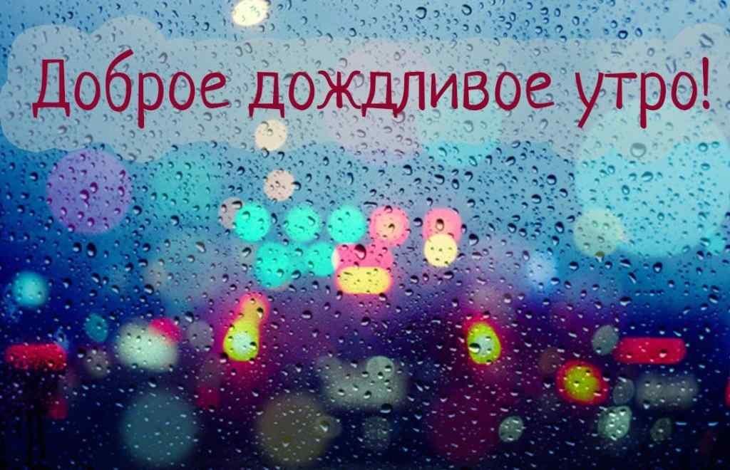 Доброе утро картинки дождь или с дождем для друзей (11)