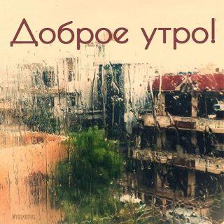 Доброе утро картинки дождь или с дождем для друзей (12)