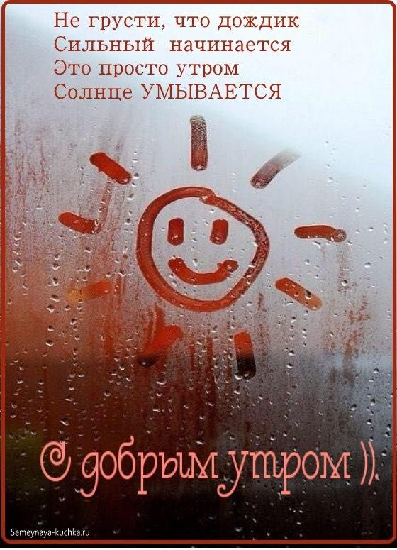 Доброе утро картинки дождь или с дождем для друзей (13)