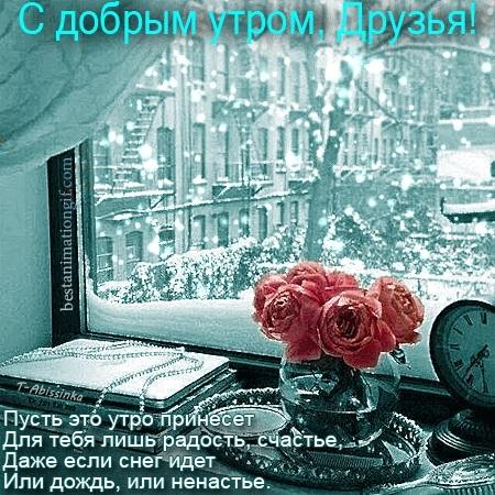 Доброе утро картинки дождь или с дождем для друзей (15)