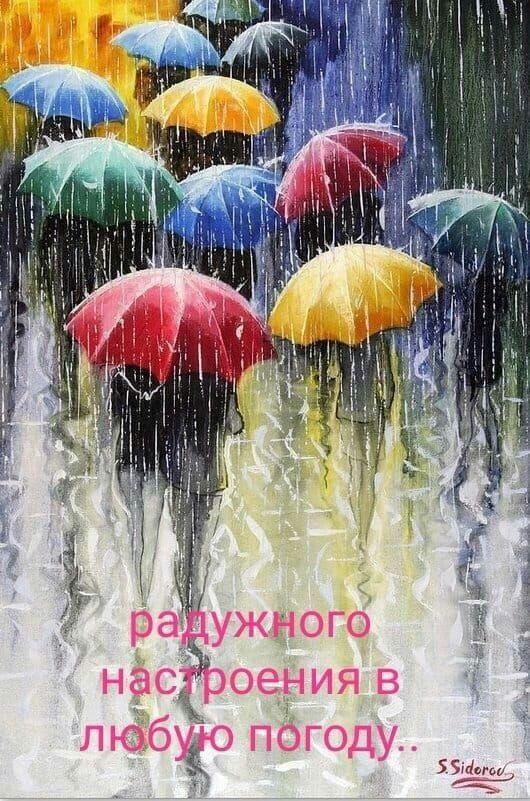 Доброе утро картинки дождь или с дождем для друзей (6)