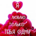 Картинки — «Я тебя тоже очень люблю», с надписями