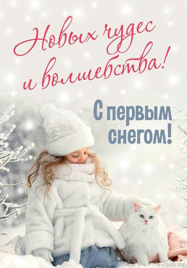 Первый снег картинки и открытки на данную тематику (12)