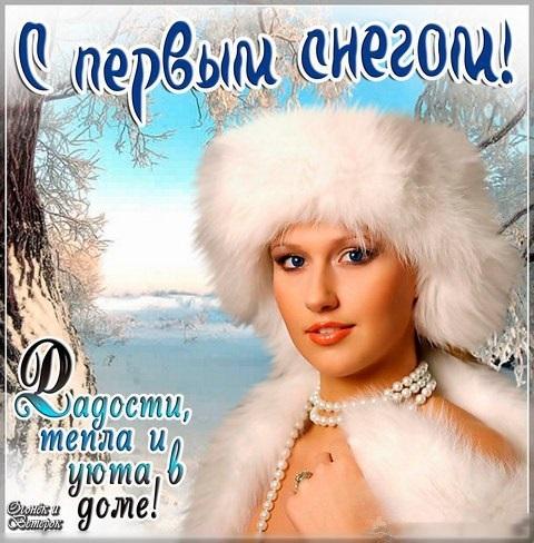 Первый снег картинки и открытки на данную тематику (15)