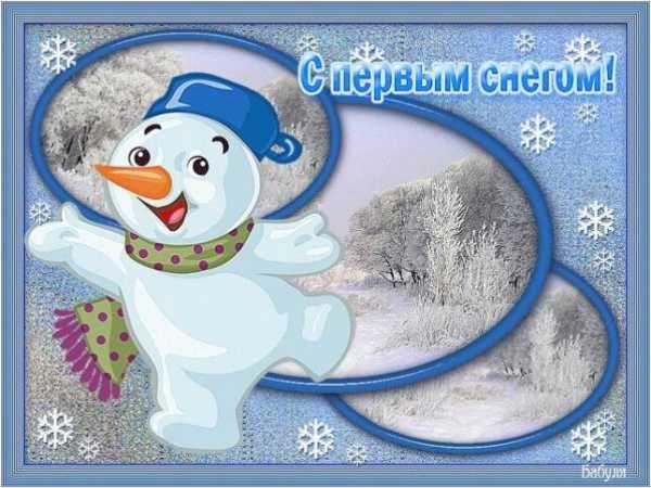 Первый снег картинки и открытки на данную тематику (16)