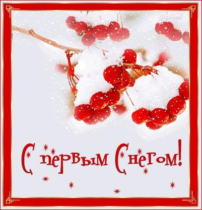 Первый снег картинки и открытки на данную тематику (2)