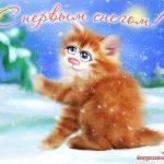 Первый снег картинки и открытки на данную тематику