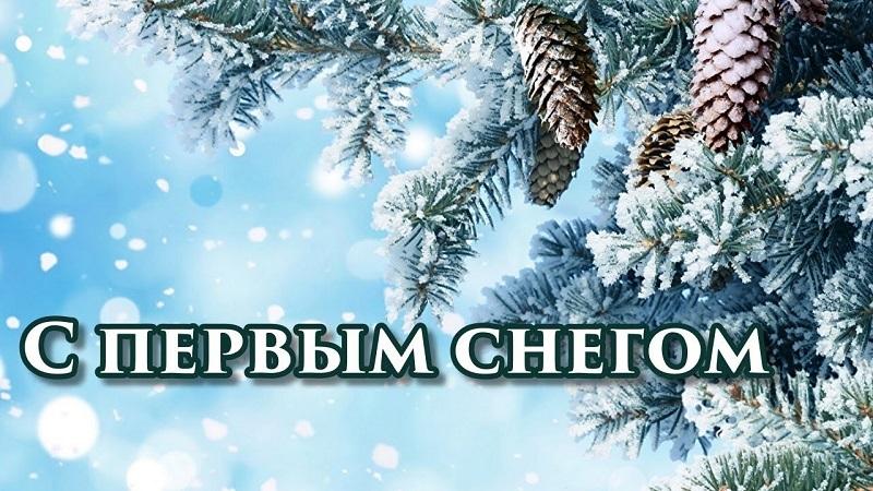 Первый снег картинки и открытки на данную тематику (6)