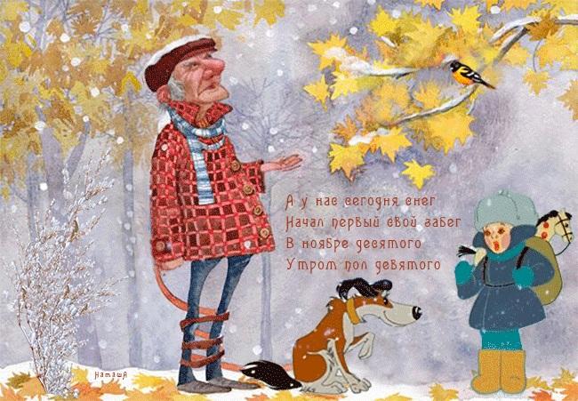 Первый снег картинки и открытки на данную тематику (7)
