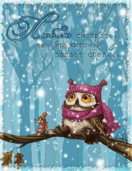 Первый снег картинки и открытки на данную тематику (8)