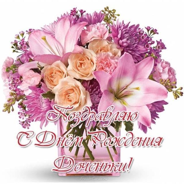 Прекрасные открытки на День Рождения дочери (11)