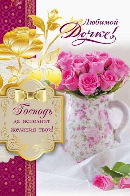 Прекрасные открытки на День Рождения дочери (12)