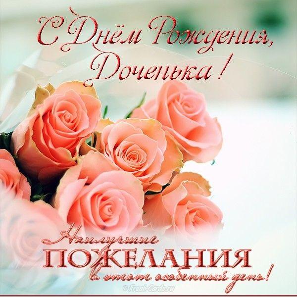 Прекрасные открытки на День Рождения дочери (18)