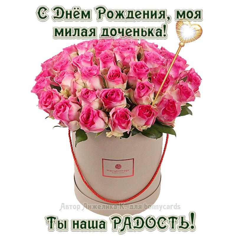 Прекрасные открытки на День Рождения дочери (2)