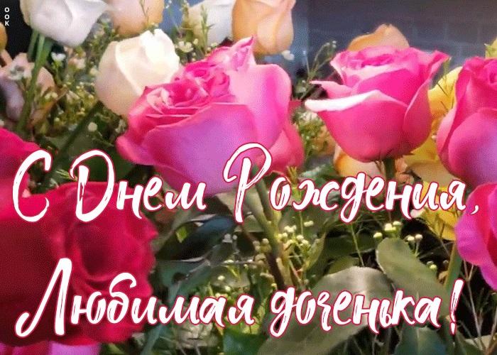 Прекрасные открытки на День Рождения дочери (25)