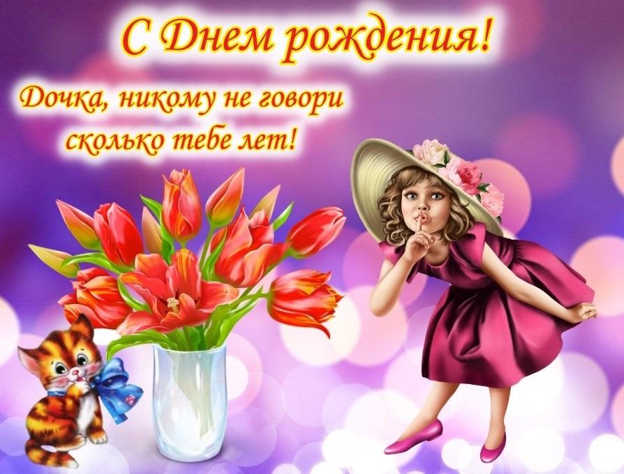 Прекрасные открытки на День Рождения дочери (4)
