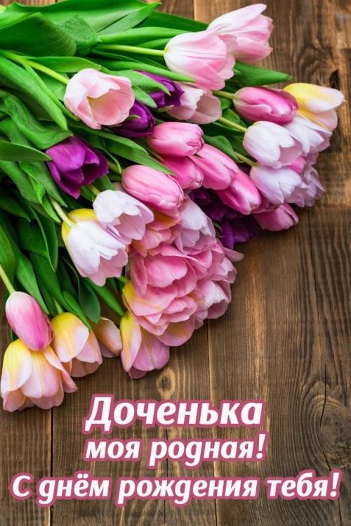 Прекрасные открытки на День Рождения дочери (5)