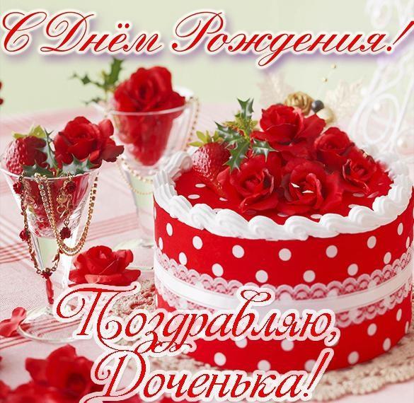 Прекрасные открытки на День Рождения дочери (8)