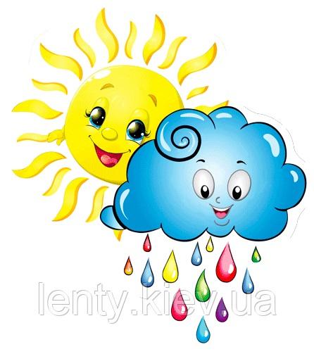Самые красивые картинки тучки и солнышко для детей (13)