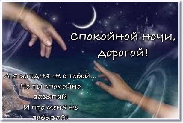 Спокойной ночи дорогой открытки и картинки (1)