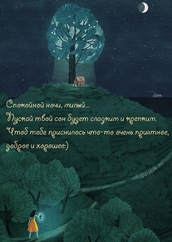 Спокойной ночи дорогой открытки и картинки (14)
