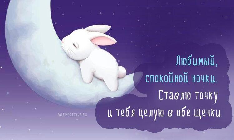 Спокойной ночи дорогой открытки и картинки (4)