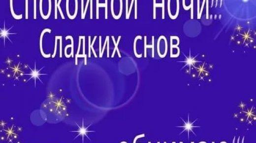 Спокойной ночи дорогой открытки и картинки (6)
