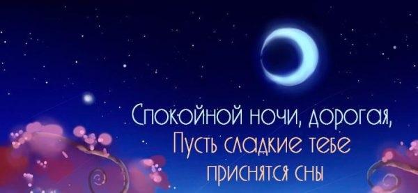 Спокойной ночи дорогой открытки и картинки (7)
