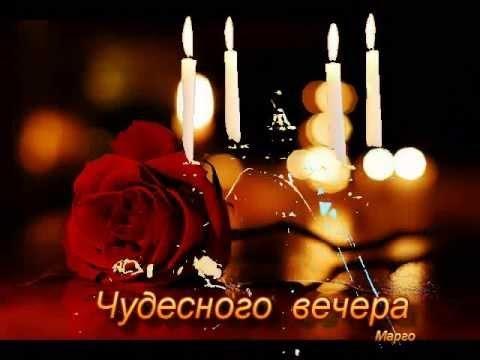 Доброго вечера друзья картинки и открытки (10)