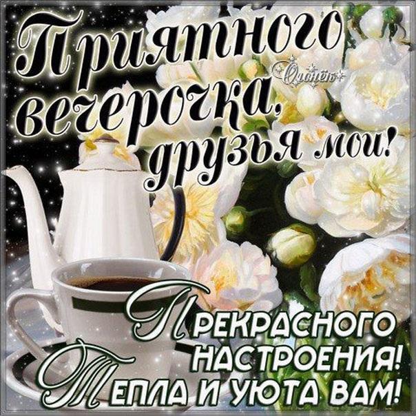 Доброго вечера друзья картинки и открытки (14)