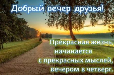Доброго вечера друзья картинки и открытки (8)